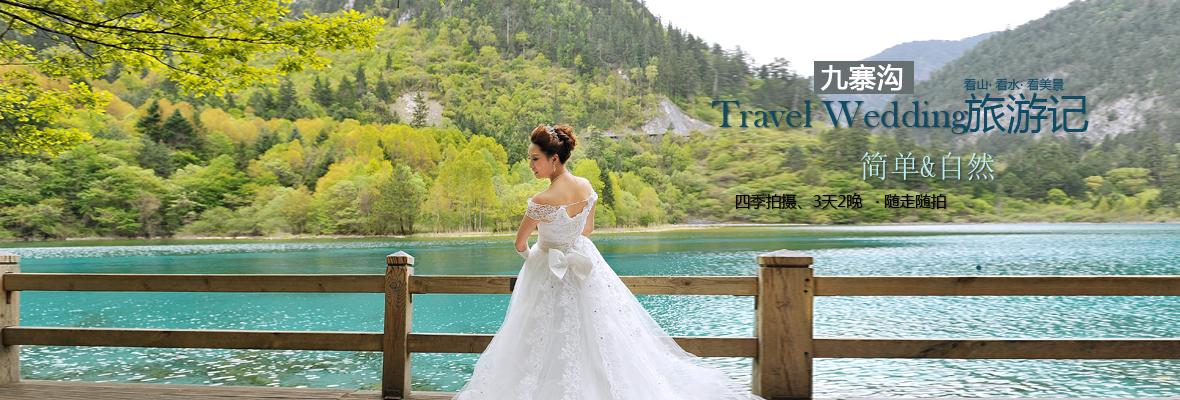 九寨沟婚纱摄影完美婚纱照秘诀