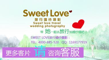 Sweet Love旅行婚纱摄影  www.sweetlove.cc